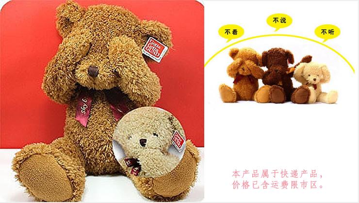 害羞熊—快送鲜花网|毛绒玩具|卡通小熊|泰迪熊|网上购买情人节礼物