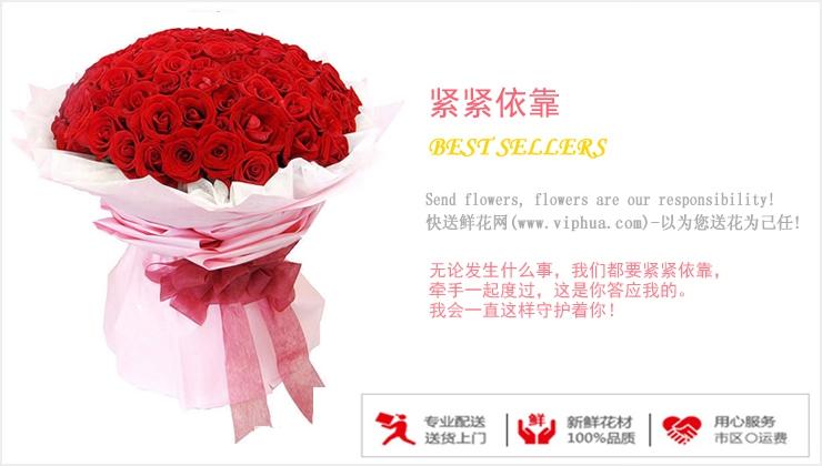 紧紧依靠—快送鲜花网 送玫瑰 唐山鲜花店 网上订花 外地怎么给女友送花