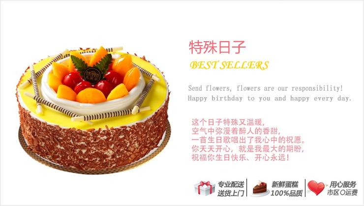 特殊日子—快送蛋糕网 开平市订蛋糕 鹤山市订蛋糕 恩平市订蛋糕 湛江市订蛋糕