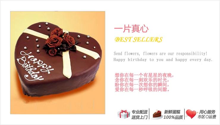 一片真心——快送鲜花网 蛋糕网 天津蛋糕店 异地男友生日蛋糕 网上购买生日礼物