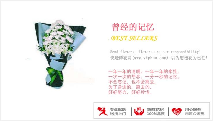 曾经的记忆—快送鲜花网 买花网站 实体鲜花店 清明节送花