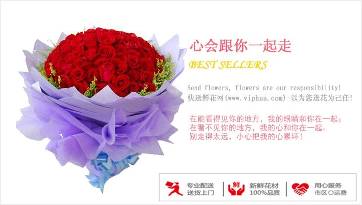 心会跟你一起走—快送鲜花网 情人节鲜花预定 节日鲜花 生日鲜花 网上订鲜花