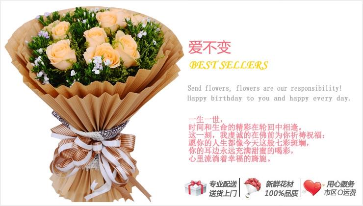 爱不变—快送鲜花网|市鲜花店|市鲜花|预定鲜花|网上购买节日鲜花网站