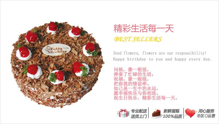 精彩生活每一天-快送鲜花网支持潞城市预定蛋糕 长治县网上订蛋糕 长子县送蛋糕 平顺县预定蛋糕