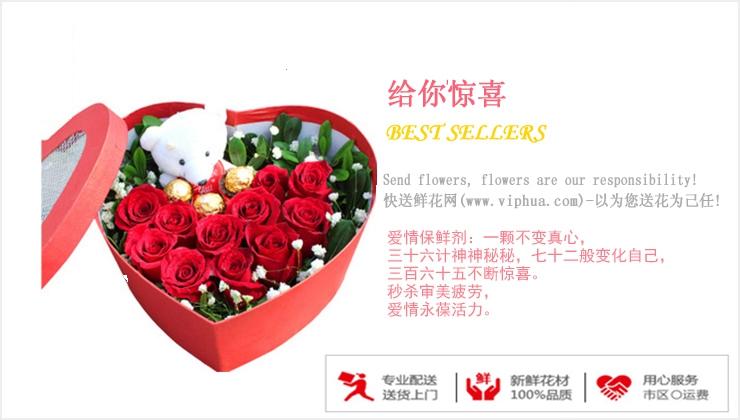 给你惊喜—快送鲜花网 金昌鲜花店 送敦煌市鲜花 订鲜花 异地如何给敦煌女友买花