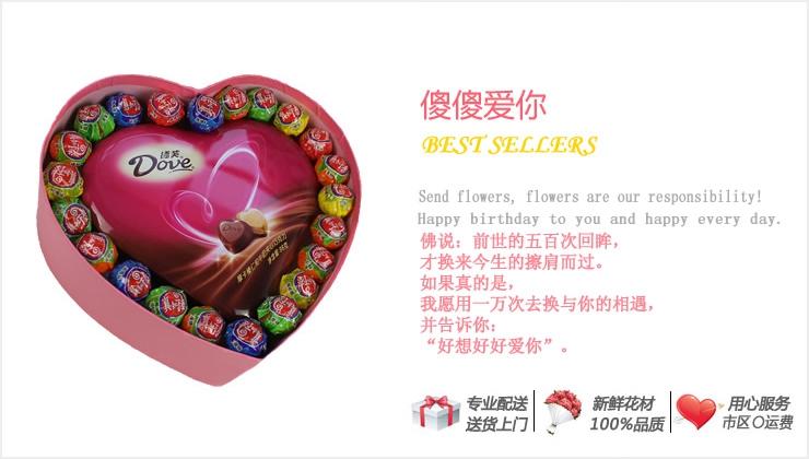 傻傻爱你-快送鲜花网|龙岗送花|上海送花|北京送花|深圳送花|宝安送花