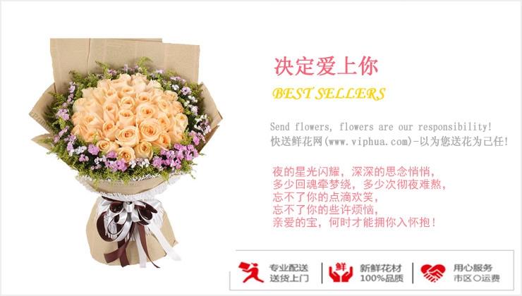 决定爱上你—快送鲜花网|邯郸市鲜花店|送邯郸鲜花|网上预定鲜花|三明鲜花订购